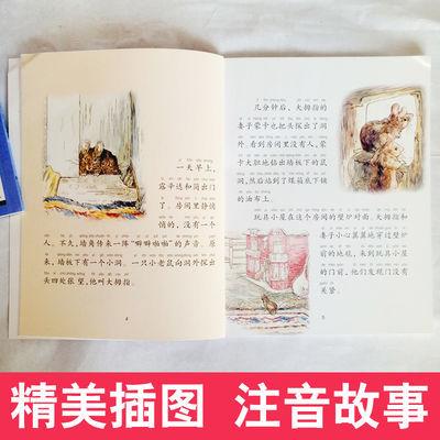【特价】彼得兔的故事全集8册彩图注音版儿童绘本故事书小学生课