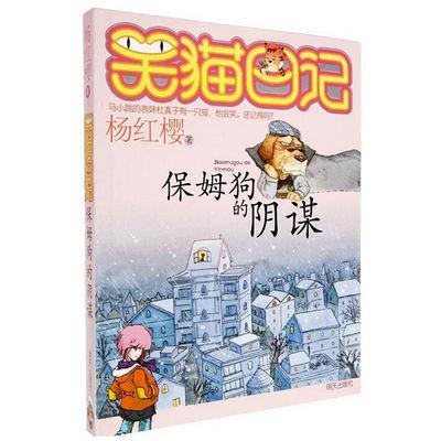 【特价】笑猫日记保姆狗的阴谋杨红樱新作笑猫日记全集儿童课外阅