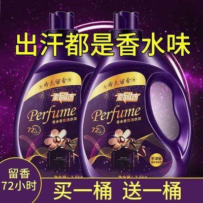 特价香水香氛洗衣液5-10斤批发去污留香家庭实用装