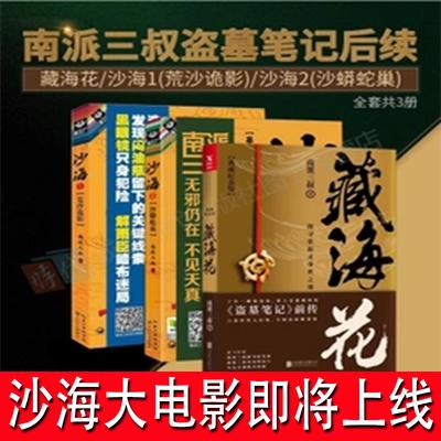 【特价】盗墓笔记十年之约小说 正版 南派三叔新书吴邪 张起灵 老
