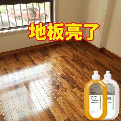 木地板清洁剂强力去污家用家具清洗液实木复合地板专用清香拖地水