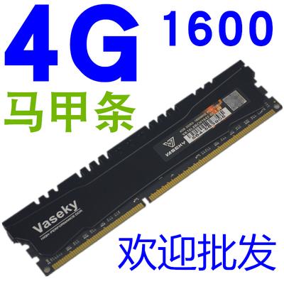 威士奇内存条DDR3 8G 4G 2G 1600 台式机内存3代兼容1333 马甲条