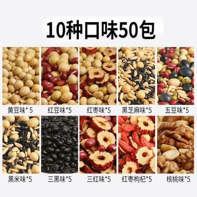 五谷烘焙豆料豆浆原料包熟食材现磨商用早餐豆浆豆子家用袋装组合