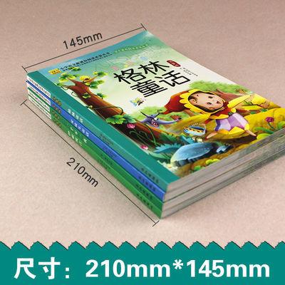 【特价】全4册安徒生童话格林童话伊索寓言注音版儿童故事书小学
