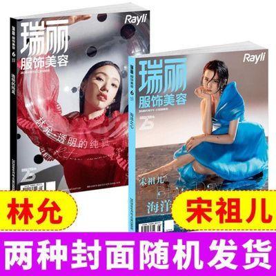 【特价】瑞丽服饰美容杂志2020年6月宋祖儿/林允封面随机发时尚服