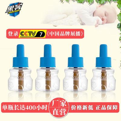 黑客电热蚊香液插电式套装孕妇儿童无味强效驱蚊防蚊家用室内液体