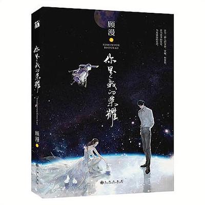 【特价】你是我的荣耀顾漫2019年新作青春言情小说都市爱情情感书