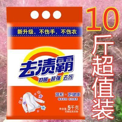 洗衣粉十斤大包装薰衣草香家庭装去污去渍10斤家庭装大袋去油污