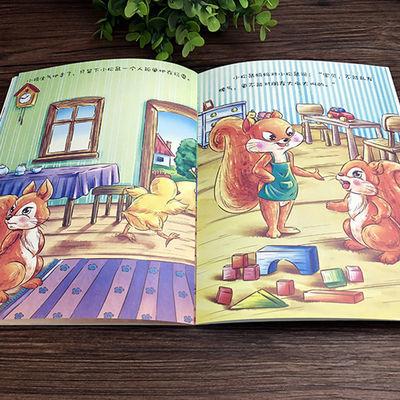 【特价】 全套20册小松鼠情绪管理和行为习惯儿童绘本书幼儿故事