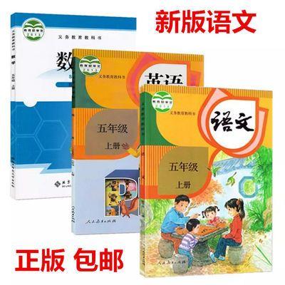 2020用新版小学五年级上册人教部编版语文英语+北师版数学全套3本