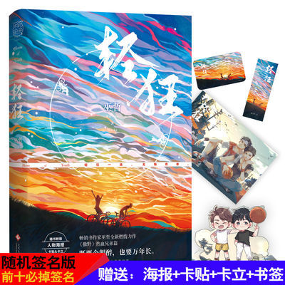 【特价】随机签名正版新书 轻狂小说撒野作者巫哲2019全新青春言