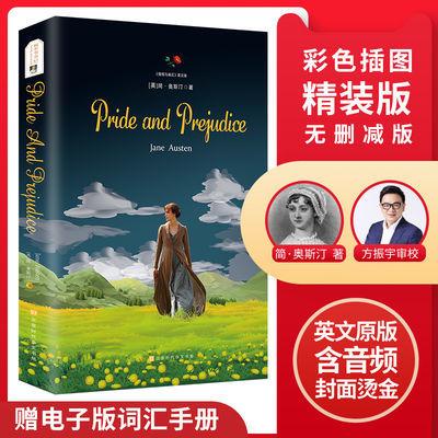 【特价】傲慢与偏见中英文对照双语版英文原版足本未删减名著读物