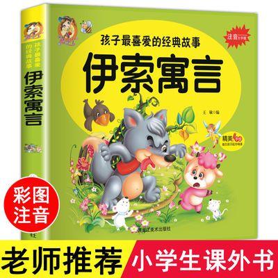 【特价】伊索寓言安徒生童话全集小学生一二三年级课外书彩图注音