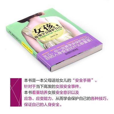 【特价】女孩你要学会保护自己 青春期女孩教育书籍孩子心理学育