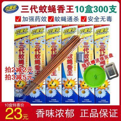 68360/夜薰安三代蚊蝇香王升级版强力驱虫杀蚊去异味【1盒30支】包邮