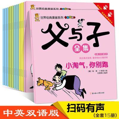 【特价】父与子全集双语有声伴读彩色双语版漫画书全套3-6-12岁课