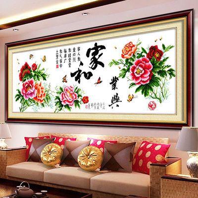 新款十字绣印花家和万事兴牡丹花中国风大幅客厅十字绣画家和业兴