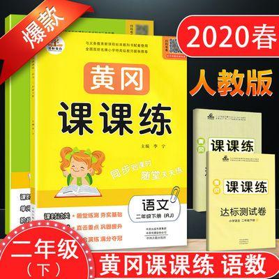 【特价】二年级上下册语文数学课课练人教版同步练习册卷子黄冈达