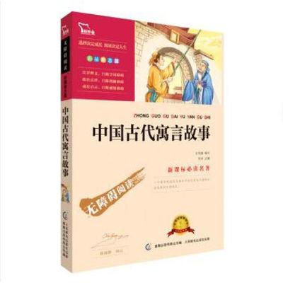 【特价】快乐读书吧三年级下伊索寓言正版小学中国古代寓言故事课