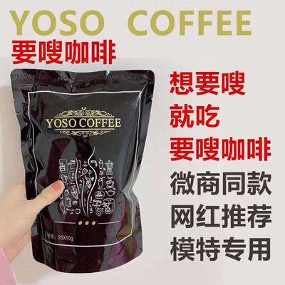 正品YOSO黑咖啡纯正速溶咖啡加强版升级版微商同款饱腹燃脂甩脂
