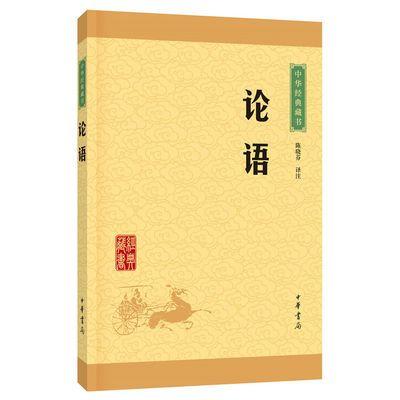 【特价】正版 中华经典藏书(升级版):论语 古籍 经部 四书 文白对