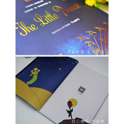 【特价】【赠词汇注解+书签】包邮小王子书 正版中英文双语版中小