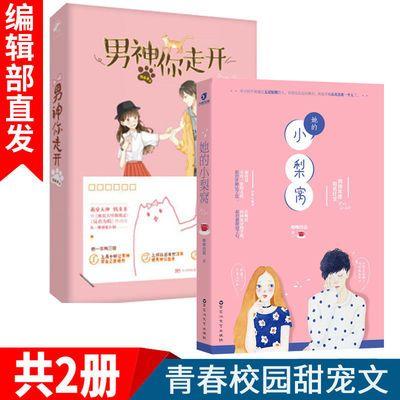 【特价】正版新书 她的小梨窝 唧唧的猫 青春校园小梨涡甜宠言情