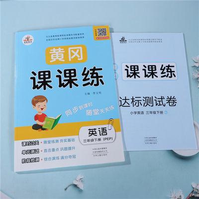 【特价】黄冈课课练三年级上册下册语文数学英语同步练习册试卷人