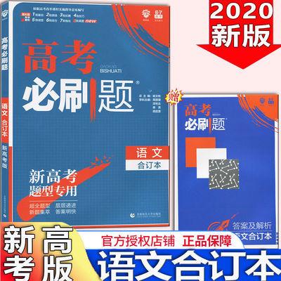 【特价】2020新版高中必刷题高考语文数学英语物理化学生物地理政