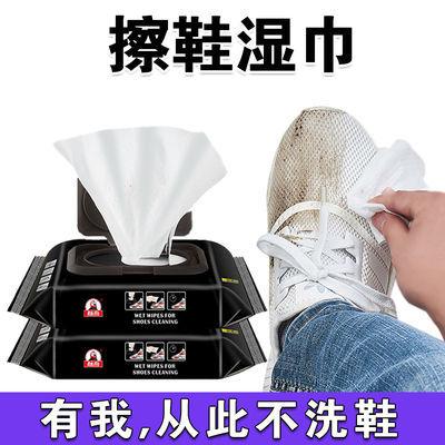 标奇擦鞋湿巾白鞋免洗运动鞋清洁湿巾小白鞋神器去污一次性一擦白