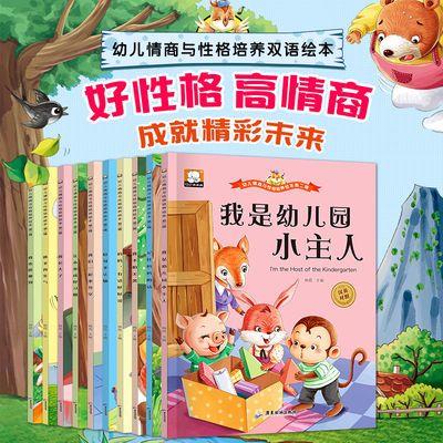 【特价】正版双语幼儿情绪管理儿童英语绘本10册 幼儿园中英文早