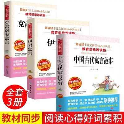 【特价】伊索寓言中国古代寓言故事克雷洛夫寓言三年级下册课外书