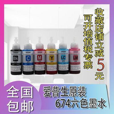 原装爱普生T674墨水6色L801/810/L805/674/6741/L850/R330打印机