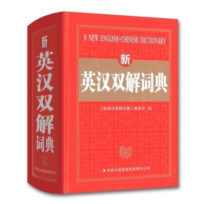 【特价】新版现代汉语词典字典精装便携塑封中小学教辅工具书中小