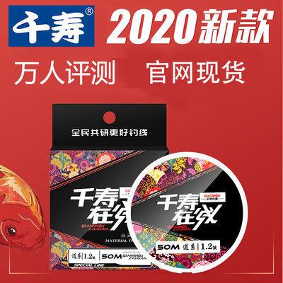 热销千寿在线2020新款千寿全民鱼线主子线日本进口超柔软强拉力线