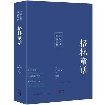 【特价】安徒生童话格林童话一千零一夜伊索寓言正版童话故事书课