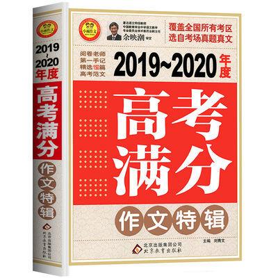 【特价】2019-2020高考满分作文高考创新作文素材高考版新五年作