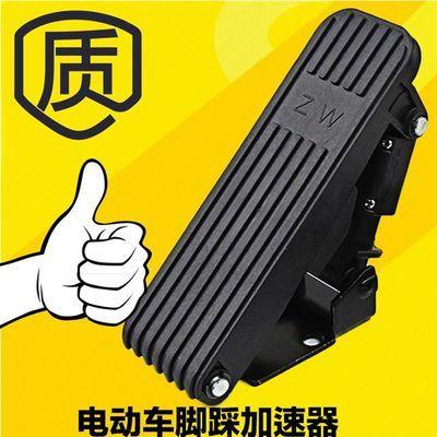 电动车脚踩加速器三轮车地毯式调速器改装脚踏油门电动车配件新款