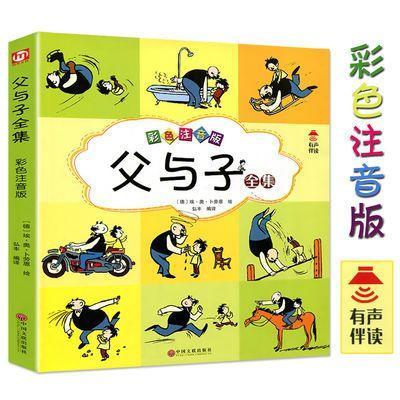 【特价】注音版父与子全集中英双语版正版彩色图片亲子漫画完整珍