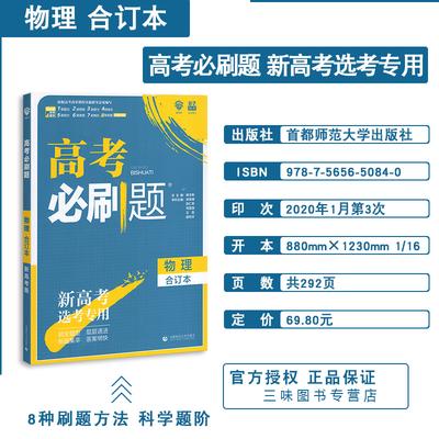 【特价】2020高考必刷题合订本新高考语文数学英语物理化学高考真