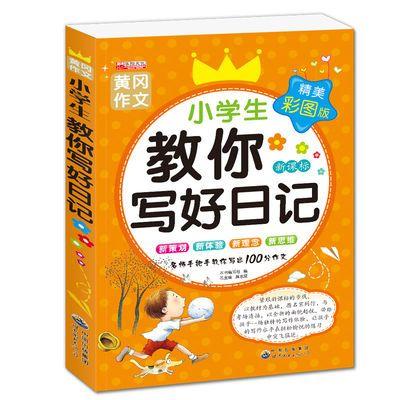 【特价】同步作文书小学生三年级上下册正版语文黄冈满分优秀作文