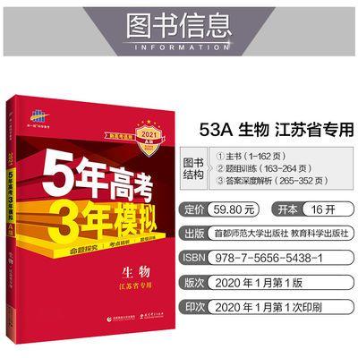 【特价】五年高考三年模拟2021新高考语文数学英语山东江苏五三高