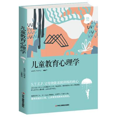 【特价】正版儿童教育心理学 心理学书籍 儿童书籍 教好孩子的书