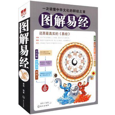 【特价】图解易经正版书籍白话文版周易全书国学经典居家风水书周
