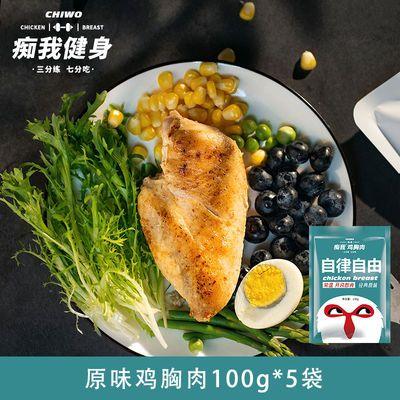 即食鸡胸肉5袋健身开袋代餐奥尔良鸡脯肉丸减低脂增肌肥轻食饱腹