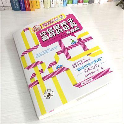 【特价】你就是孩子最好的玩具升级版 教育孩子的书籍 正面管教