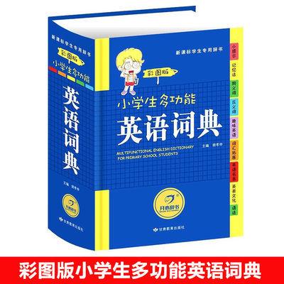 【特价】英汉双解大词典初高中生英汉汉英词典牛津英语词典字典大