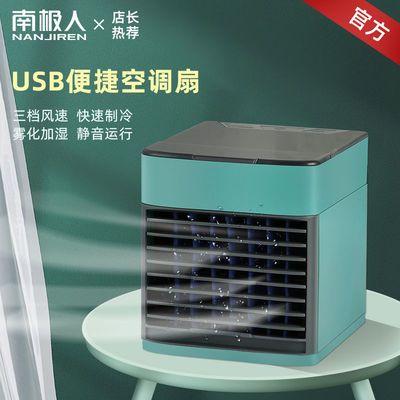 南极人冷风机迷你小风扇随身空调扇小型制冷usb风扇办公桌电风扇