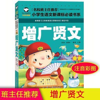 【特价】正版包邮 增广贤文 注音版 名校班主任 小学生一二年级课