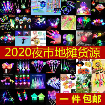 儿童小孩玩具新款热卖广场发光小玩具批发创意礼品夜市摆地摊货源